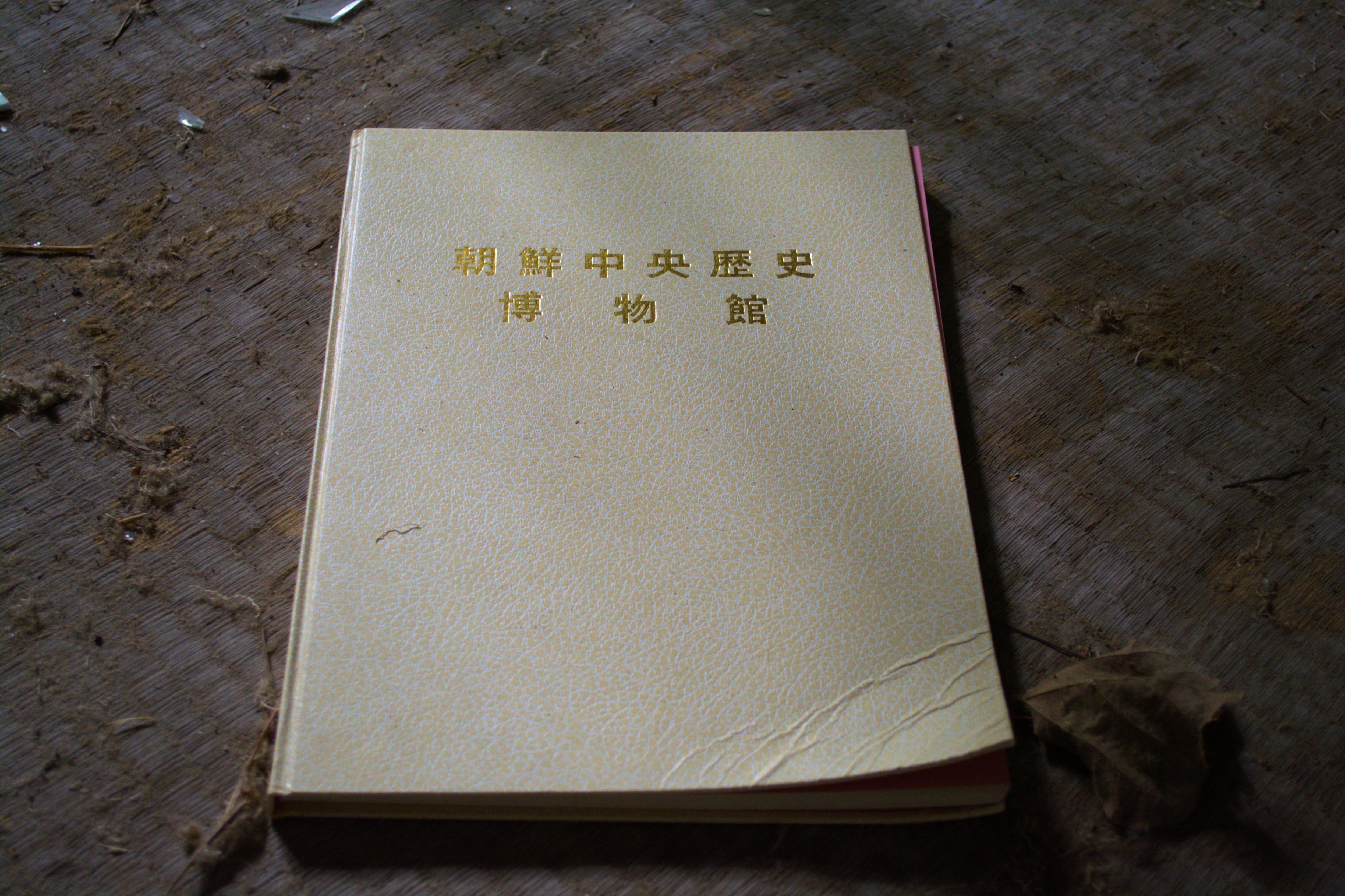 本ですね。