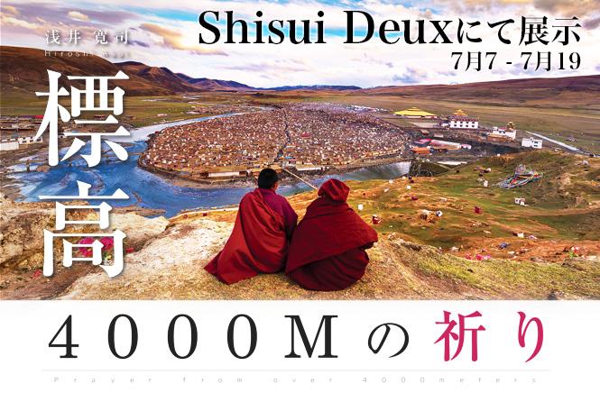 shisui2