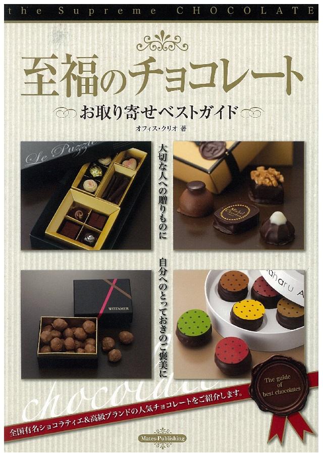 至福のチョコレート1