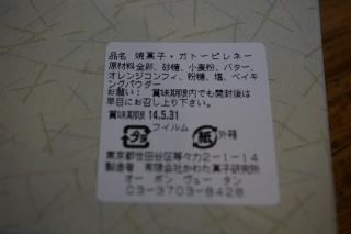 ガトーピレネー014