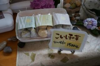 ひぐちこいし和菓12