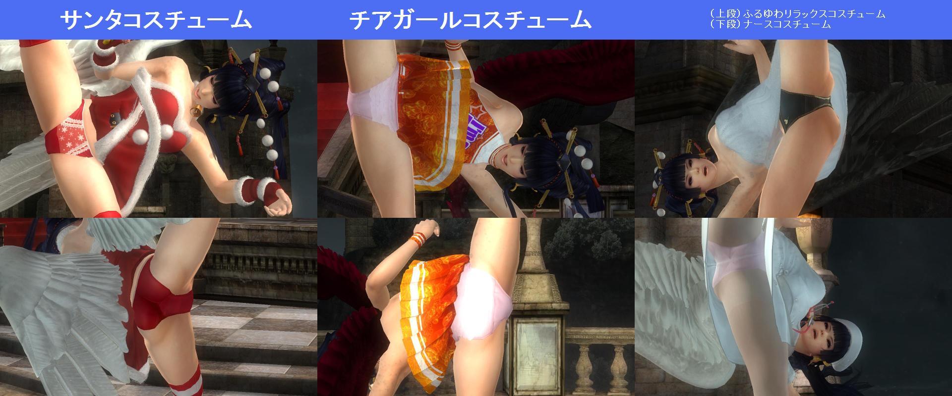女天狗の下着カラー(DLCコスチューム)