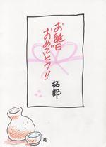 1403281598多田先生から2014_o_R
