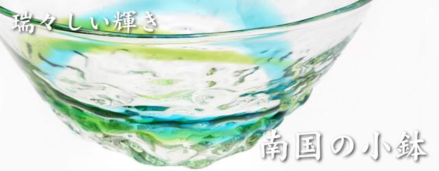 沖縄,琉球ガラス,小鉢,皿