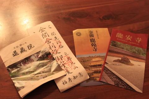 2014春京都 677