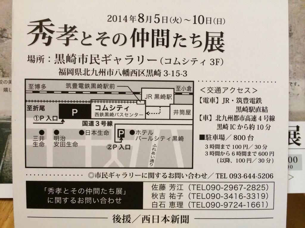 木口密刻 龍  by.龍虎ブログ えすかるGO
