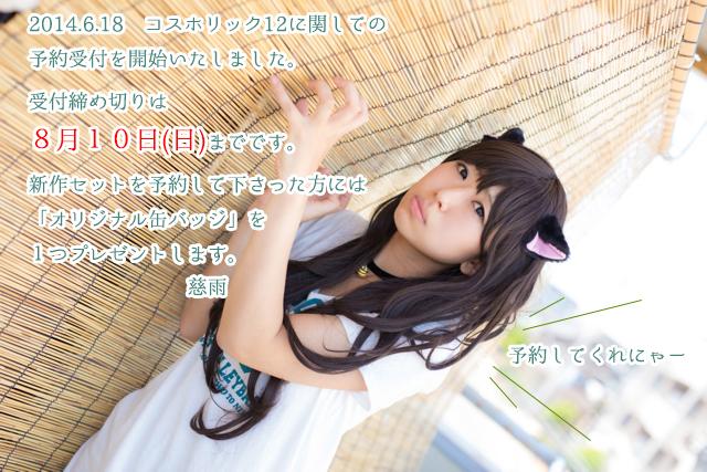neko_yoyaku.jpg