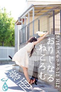 コスホリ12猫ROM