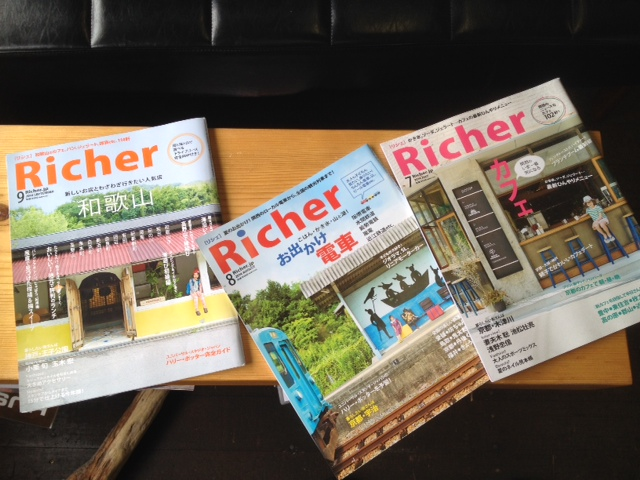 Richer3冊