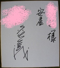 Kazuyoshi Morita02