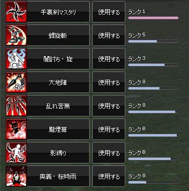 140622忍者スキル