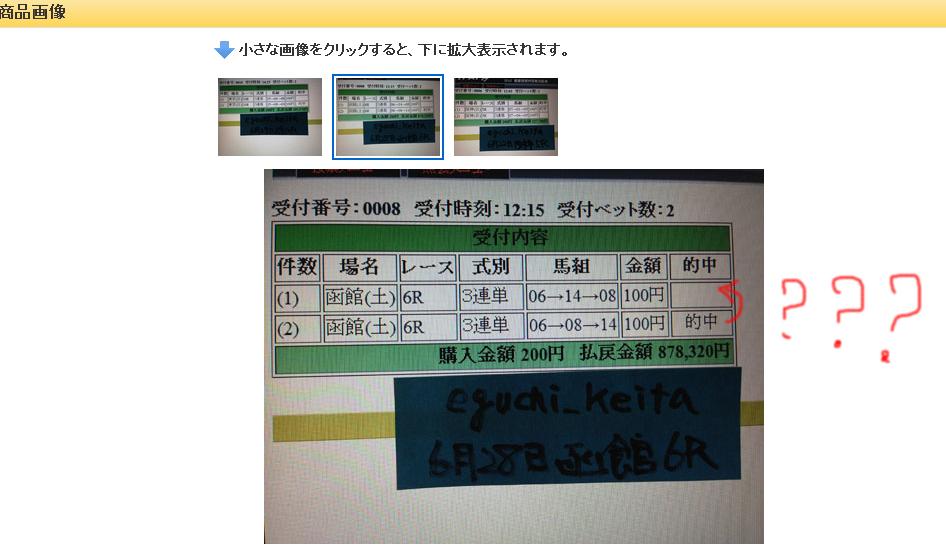 Yahoo! JAPAN - トラブル口座リスト - ヤフオク!