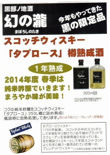 幻の瀧スコッチウイスキータプロース樽熟成酒