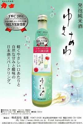 ゆきあわ発泡性純米酒