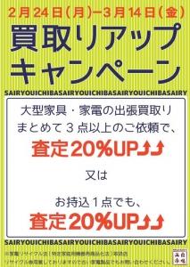 買取20%UPキャンペーン