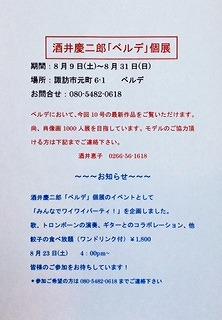 2014.8.16 4