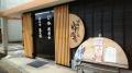 20140406_山重酒店01