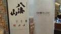 20140410_日本橋08