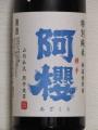 20140418_阿桜02