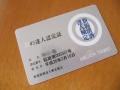 20140427_達人検定01