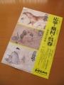 20140504_山形01