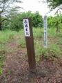 20140517_袴腰山16