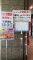 20140522_名古屋01