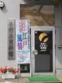 20140525_巻郷土資料館02