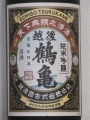 20140620_鶴亀02