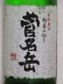 20140830_菅名岳02