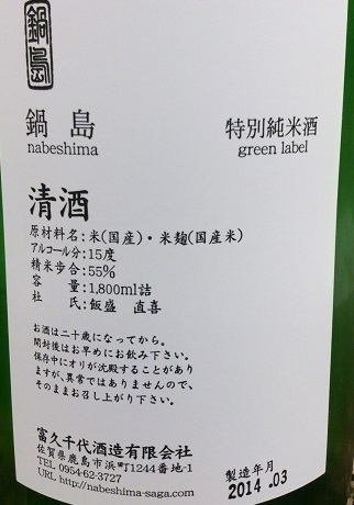 鍋島 特別純米 裏