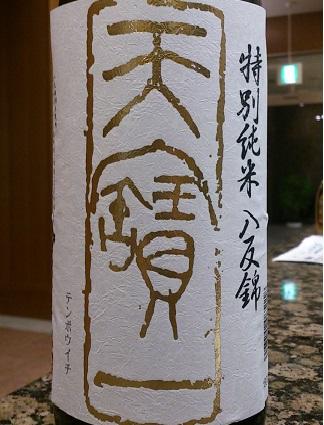 天宝一 特別純米 八反錦