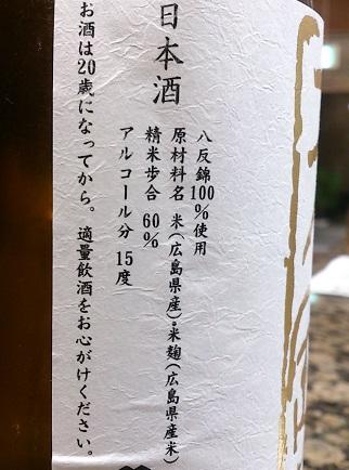 天寶一 特別純米 八反錦 表