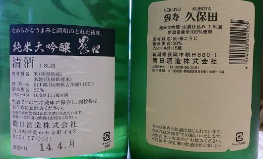 「農口 純米大吟醸」と「久保田 碧寿 山廃純米大吟醸」裏