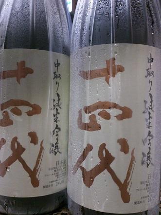 十四代 純米吟醸 愛山 表