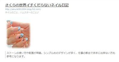 _sakuras blog