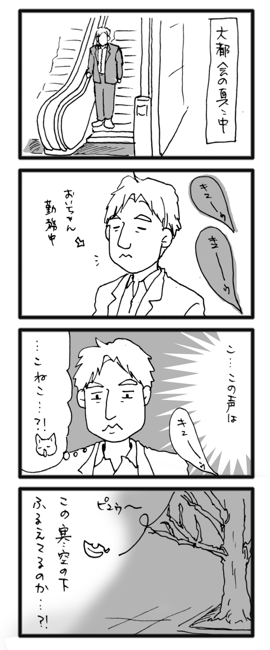 comic_14021501.jpg