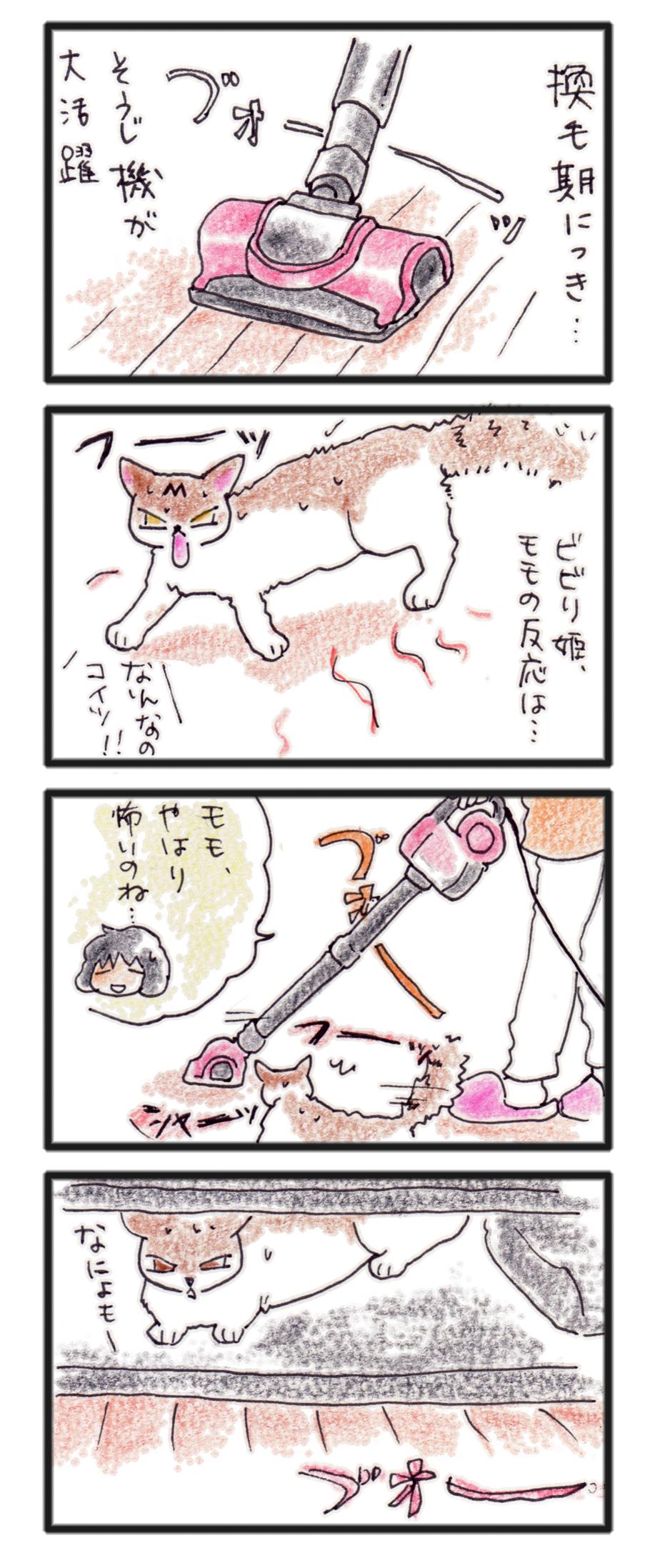 comic_4c_14030601.jpg