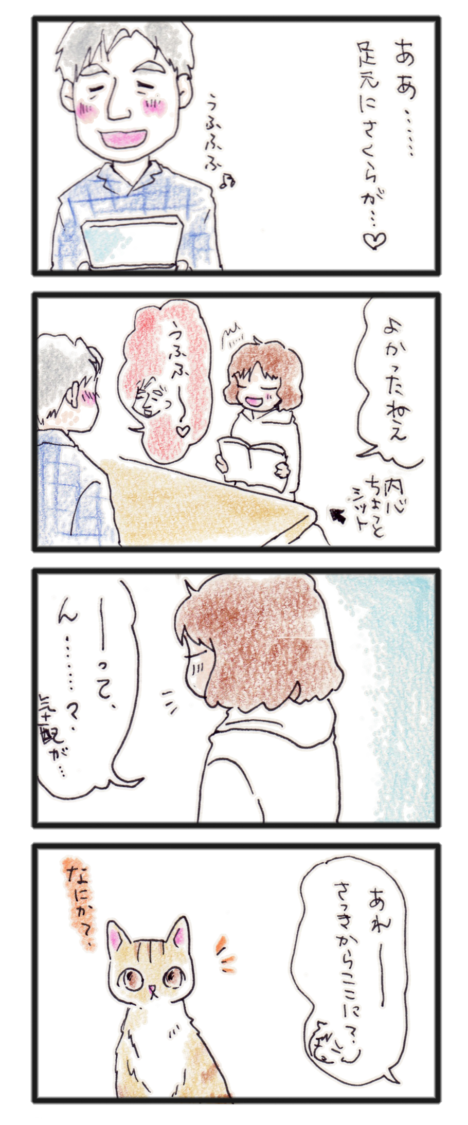 comic_4c_14031101.jpg