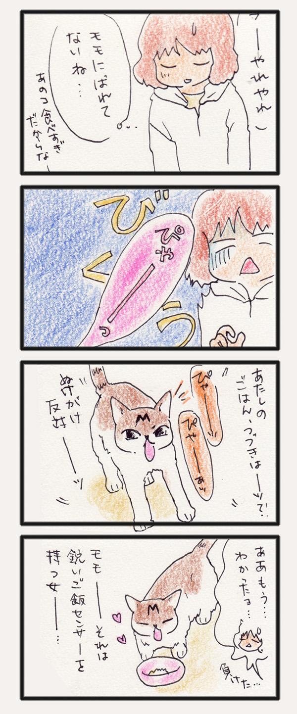 comic_4c_14031302.jpg
