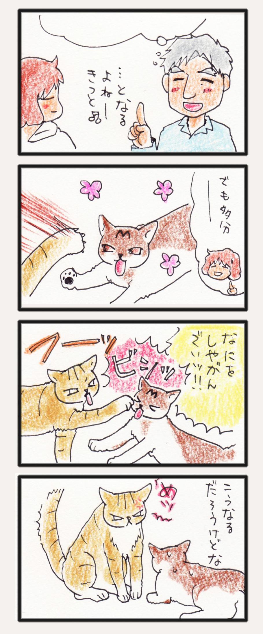 comic_4c_14032202.jpg