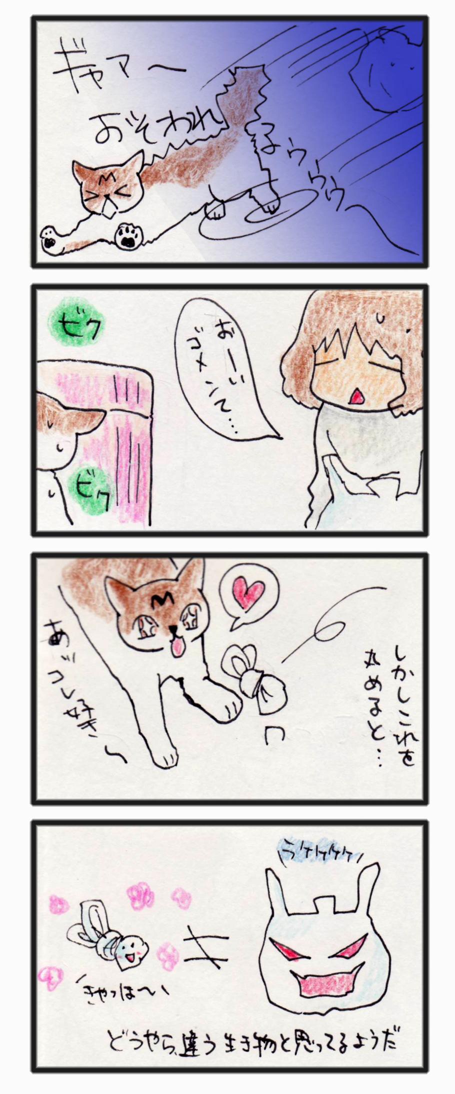 comic_4c_14040102.jpg