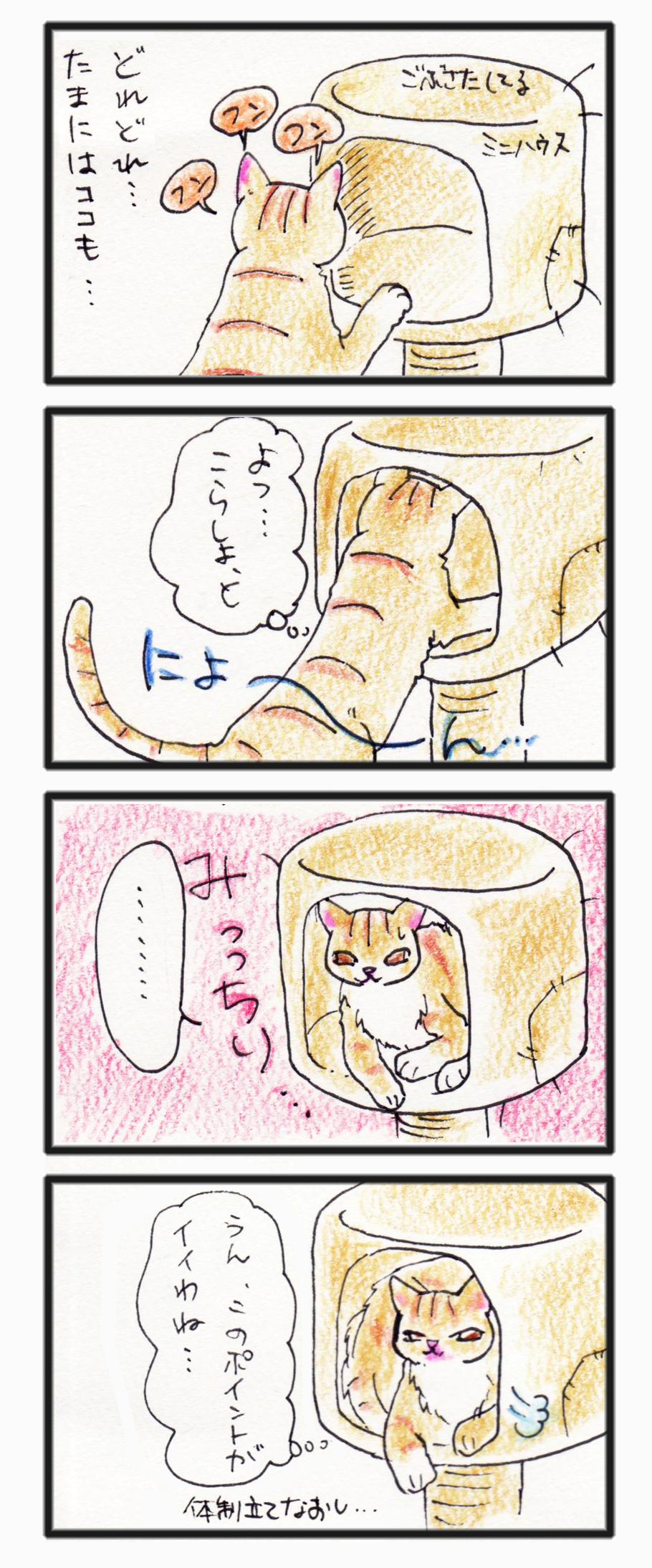 comic_4c_14041001.jpg