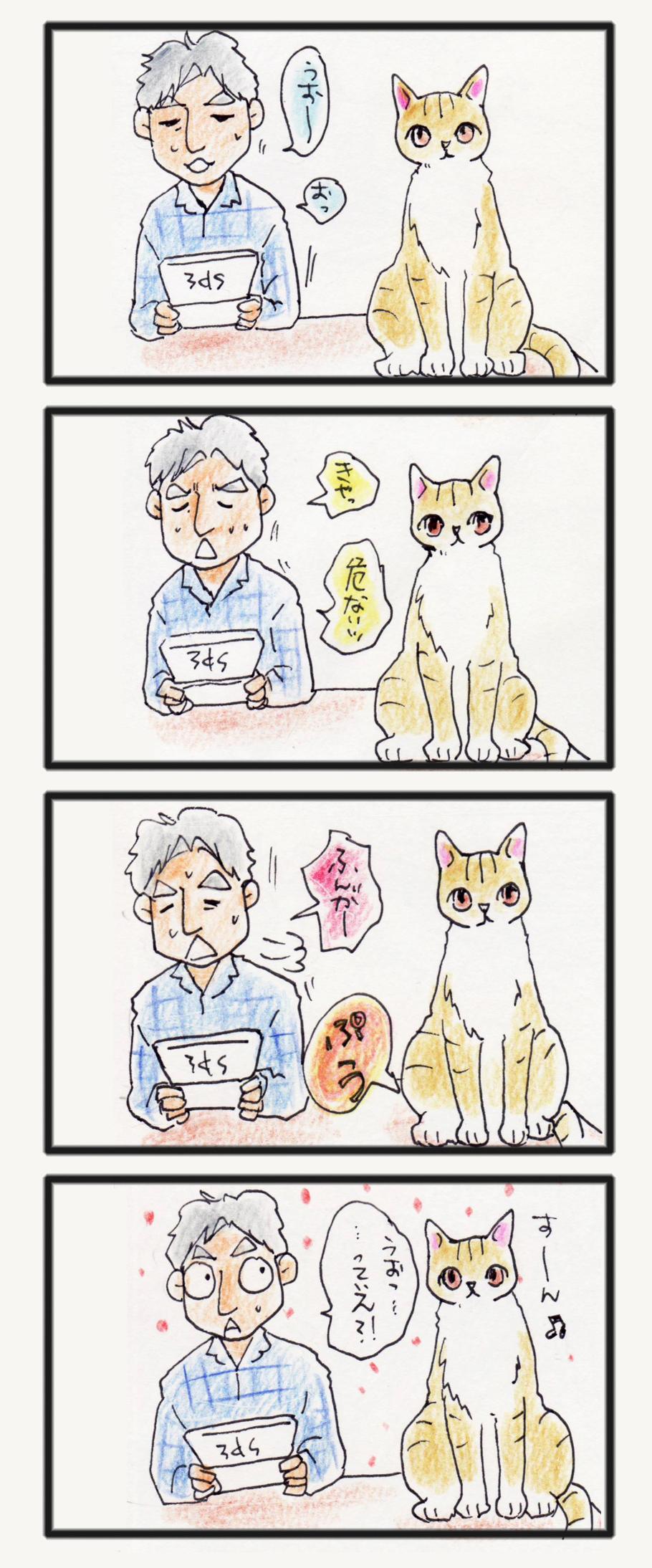 comic_4c_14042401.jpg