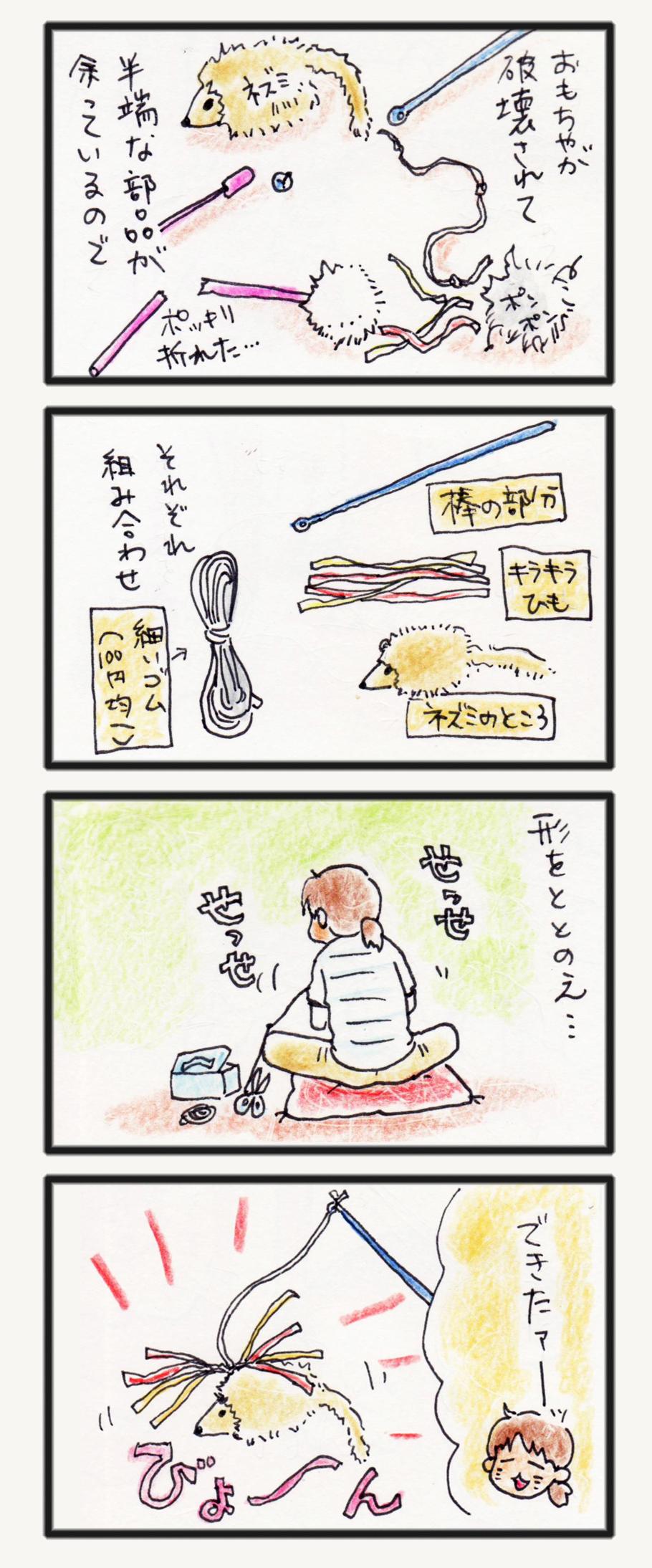 comic_4c_140530.jpg