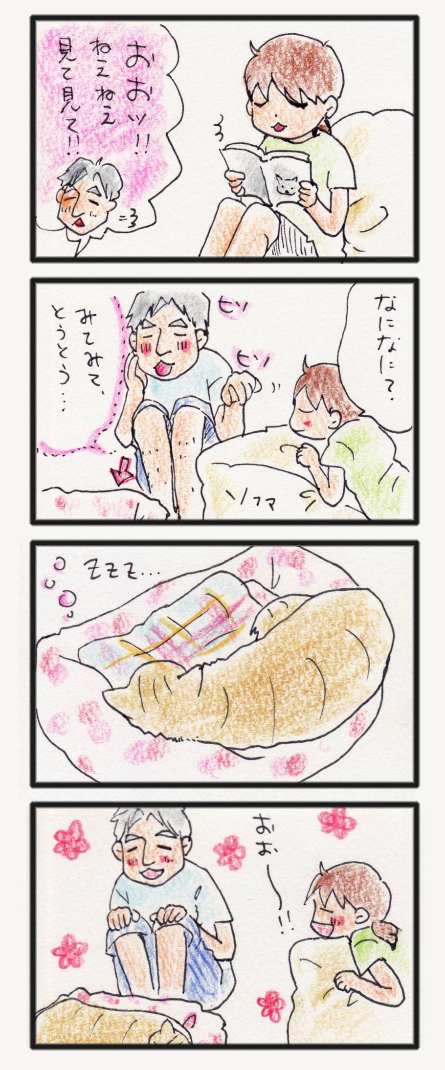 comic_4c_14060302.jpg