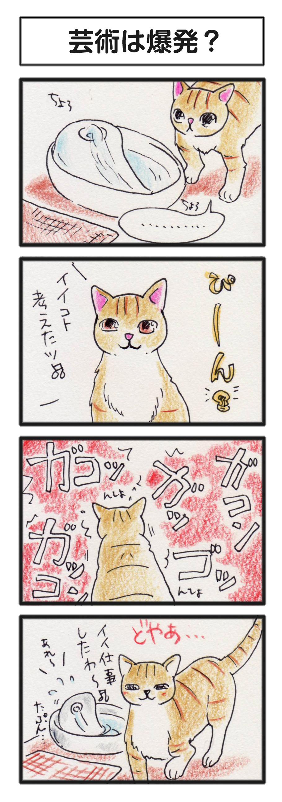 comic_4c_14062401.jpg