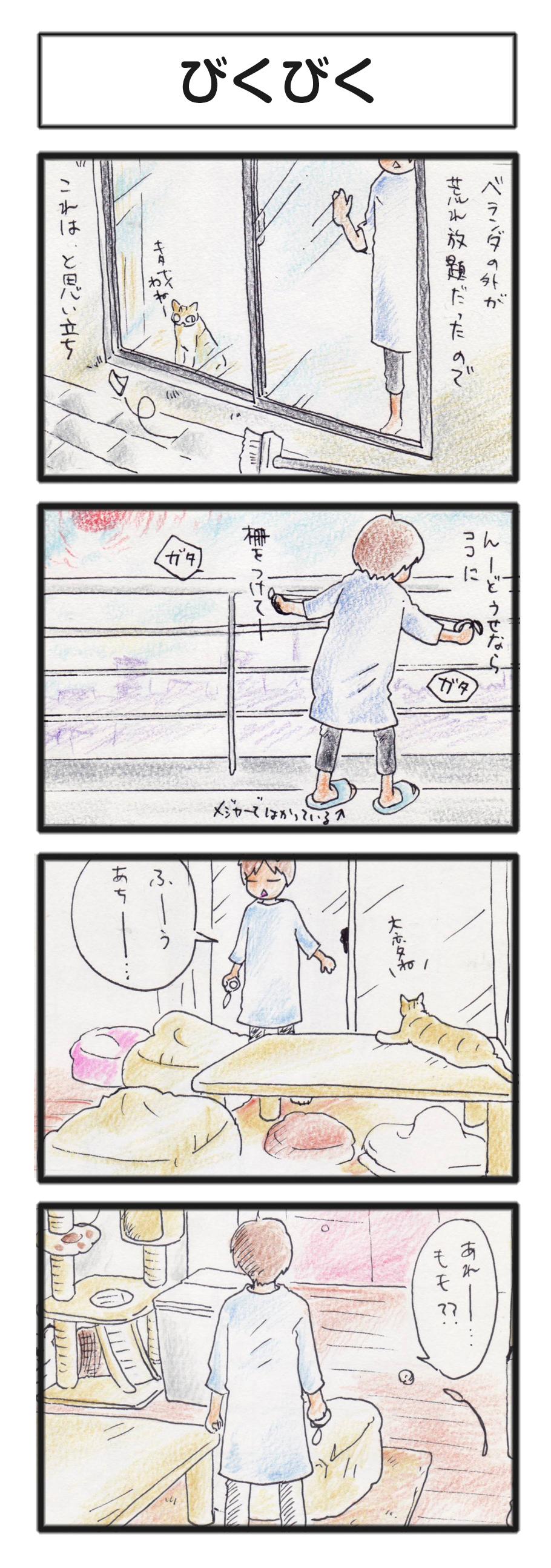 comic_4c_14072502.jpg