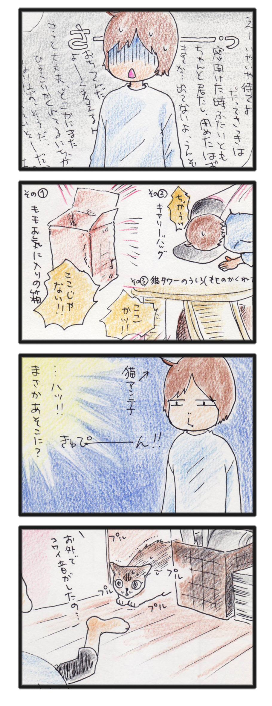 comic_4c_14072503.jpg