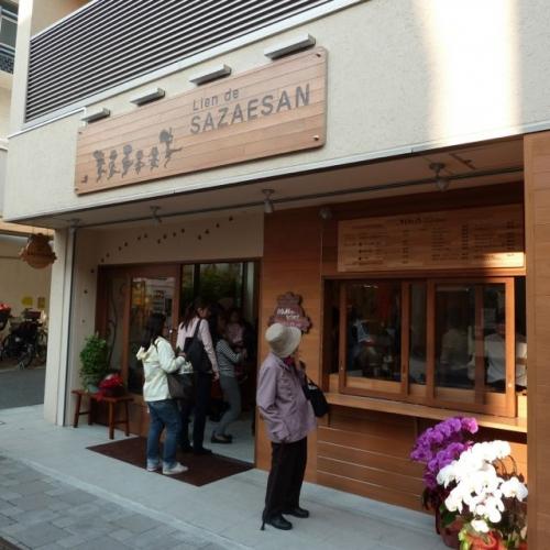 サザエさんカフェ入口